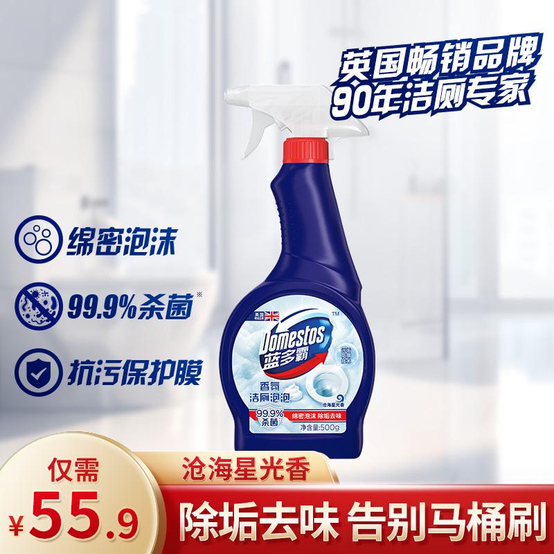 【抢先加购】蓝多霸厕所马桶蓝泡泡