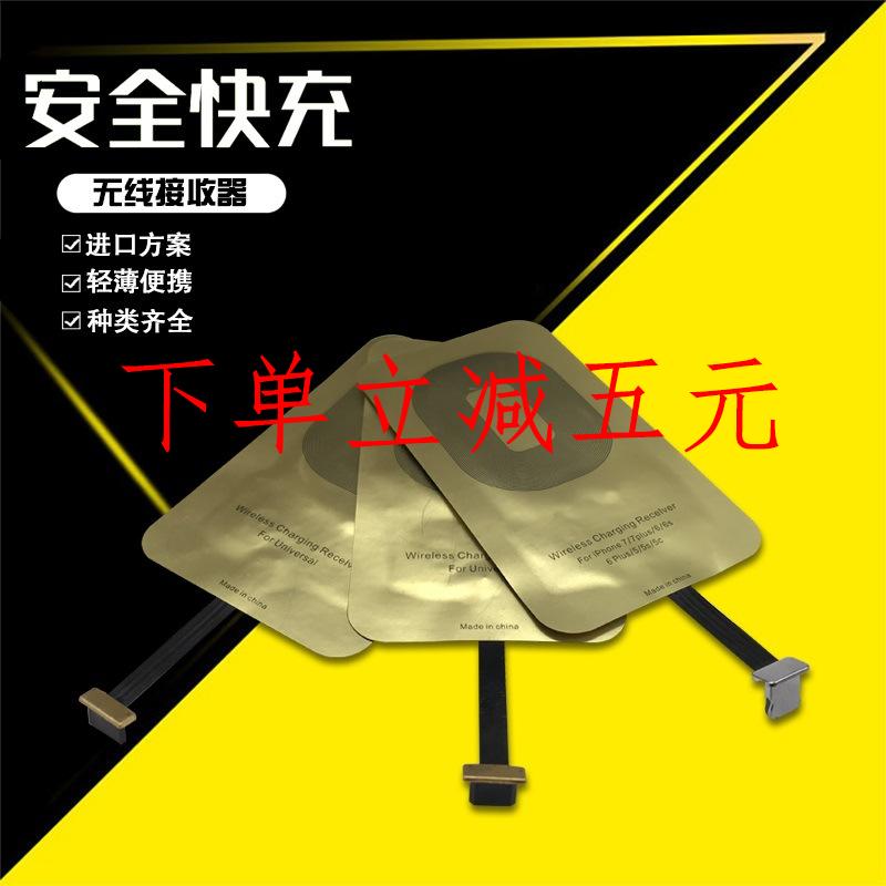 無線充電器付属品設備携帯電話の汎用充電コイルデスクトップの車載変換ベッドヘッドパッチ受信機