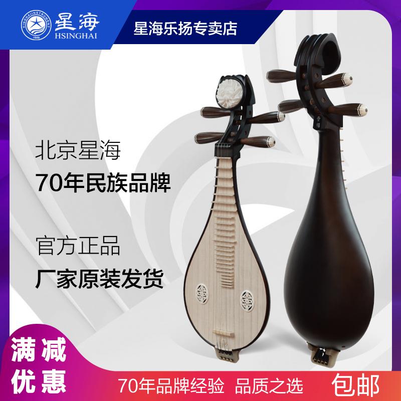 星海柳琴8412乐器非洲紫檀木柳琴土琵琶专业演奏花梨木柳琴小琵琶