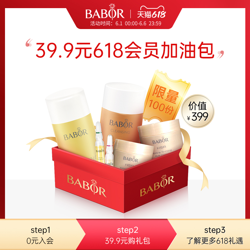 【618超值礼】babor芭宝护肤旅行套装
