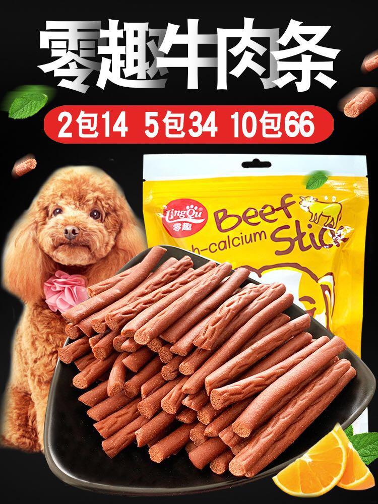 宠物零食牛肉棒肉干肉条狗狗洁齿训练零食泰迪狗零食牛肉条500克