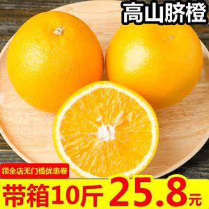 果小云 新鲜四川高山脐橙新鲜当季整箱10斤孕妇水果冰糖橙甜橙子