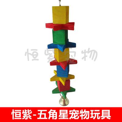 五角星鸟玩具鹦鹉笼站架非洲灰鹦鹉玩具鹦哥 磨牙串  77g