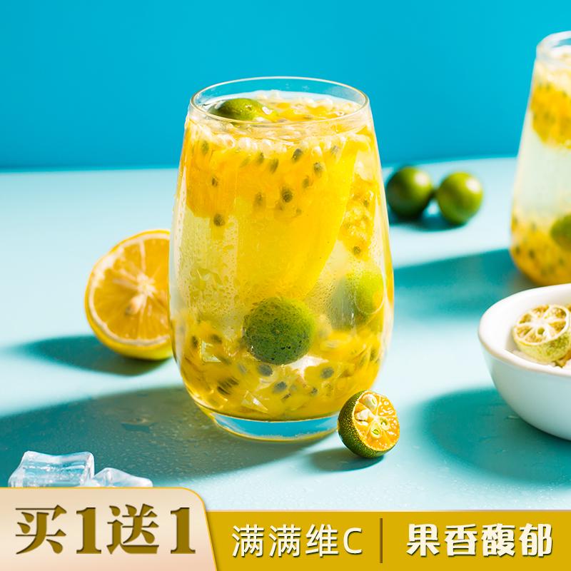 金桔百香果蜂蜜柠檬冻干片网红冷泡水果茶独立袋装组合泡水花果茶