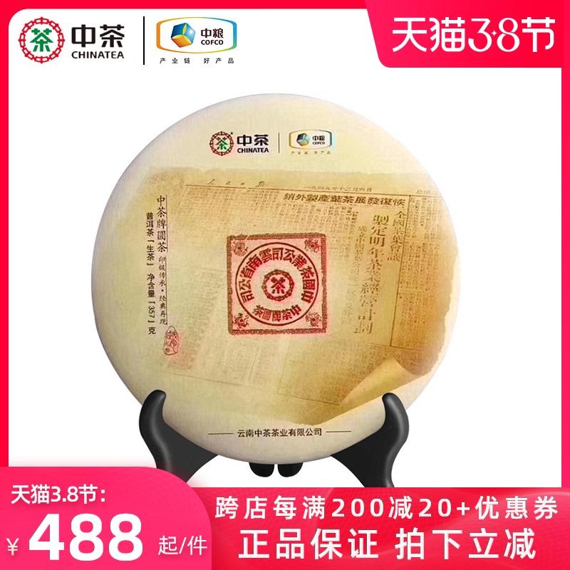 中茶大红印普洱茶 2019年经典版印级圆茶普洱生茶饼357g 中粮茶叶