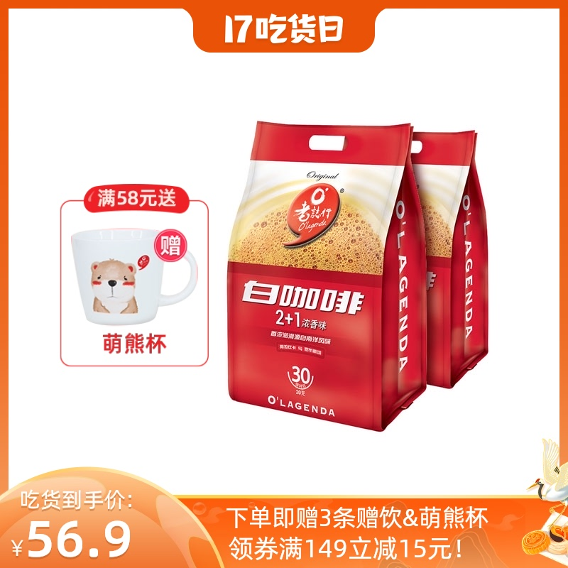 Malaysia original imported 2 + 1 strong flavor white coffee 3 in 1 coffee powder 2 bags