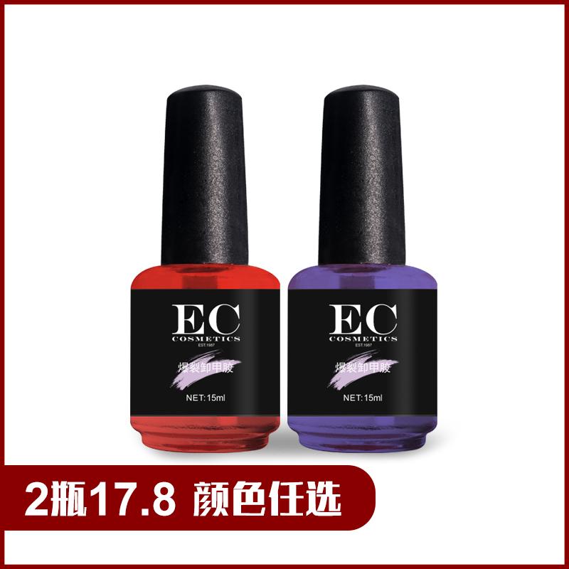 Nail polish remover, magic gel, special glue remover, nail polish remover, nail polish remover, toenail tool.