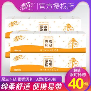 清风原木手帕纸面巾纸小包40包便携式随身装餐巾纸卫生纸实惠装