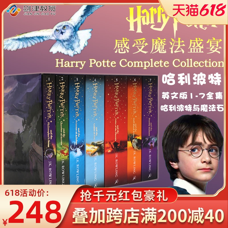 Harry Potter 1-7册 哈利波特英语原版 哈利波特书全套小说全套 原版进口书国外原版套装 哈利波特与魔法石密室JK罗琳 哈利波特