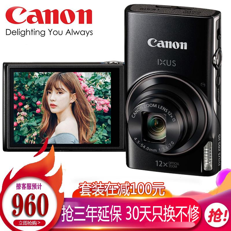 佳能IXUS 285 HS 家用小型数码照相机 便携高清卡片机 WiFi相机