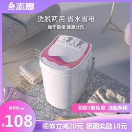 志高5.5kg家用单桶筒半全自动小型迷你洗衣机 婴儿童专用洗脱一体图片