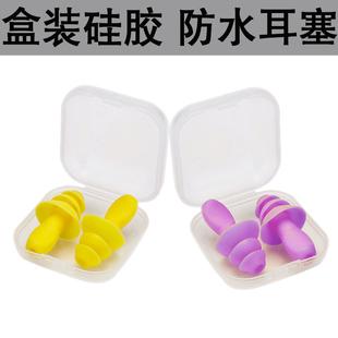 防水耳塞 硅胶盒装游泳潜水鼻夹耳塞套装压耳防水防尘浮潜装备