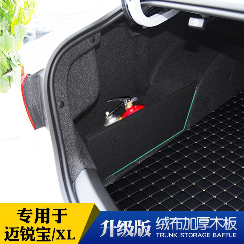 特越雪佛兰迈锐宝xl后备箱挡板储物箱收纳整理置物改装专用