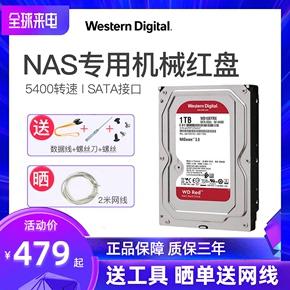 WD西部数据台式电脑机械硬盘NAS西数红盘2t/3t/4t/6t/8t/10t/12T