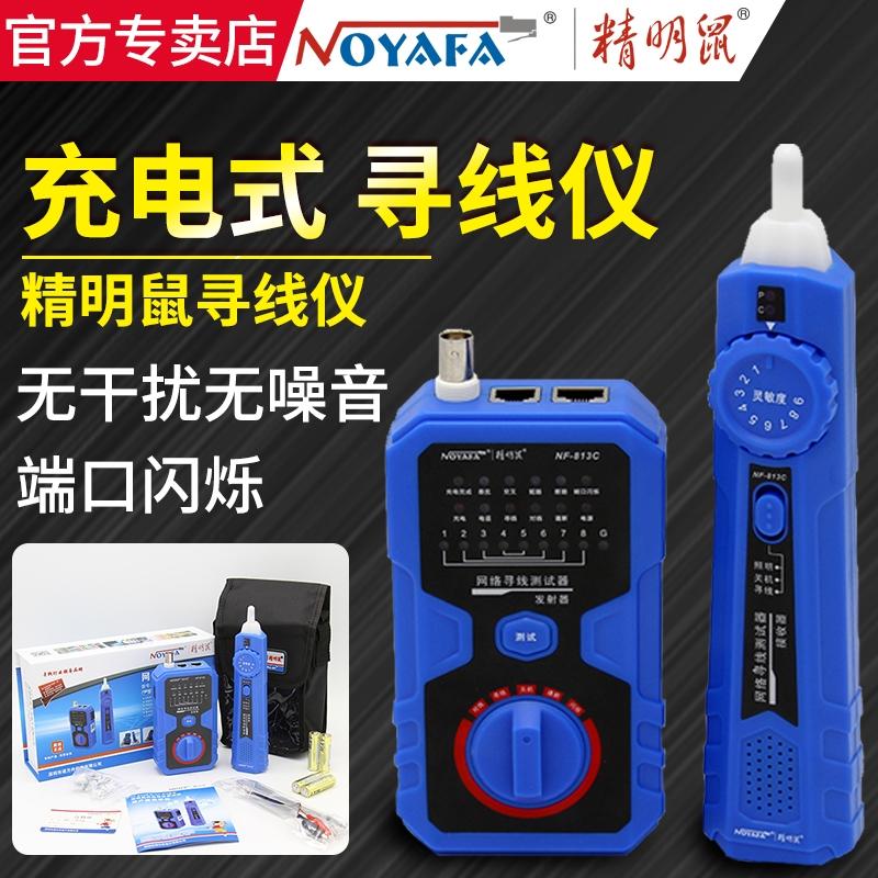 精明鼠充电式寻线仪NF-813c803a多功能寻线器网线精灵鼠查线器巡线仪 - 封面