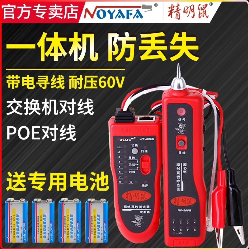 11月24日最新优惠精明鼠nf-806rb寻线仪网络寻线器
