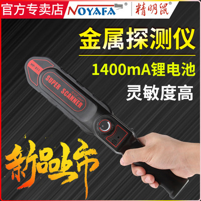 Smart Mouse NF-511 Security Inspection Instrument Detector Handheld Metal Detector High-precision and Sensitive Examination Room Mobile Security Door Detector
