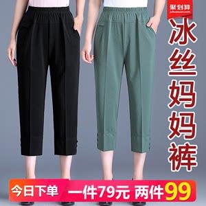 中年妈妈裤子女裤夏季薄款宽松中老年女装直筒冰丝八分七分裤夏装