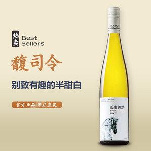 【官方正品】迦南美地馥司令半甜白葡萄酒宁夏贺兰山东麓 750ml