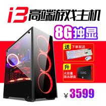 酷睿I38100四核I5级GTX1070独显吃鸡游戏LOL台式组装电脑主机DIY兼容机整机高端渲染美工直播高端台式电脑