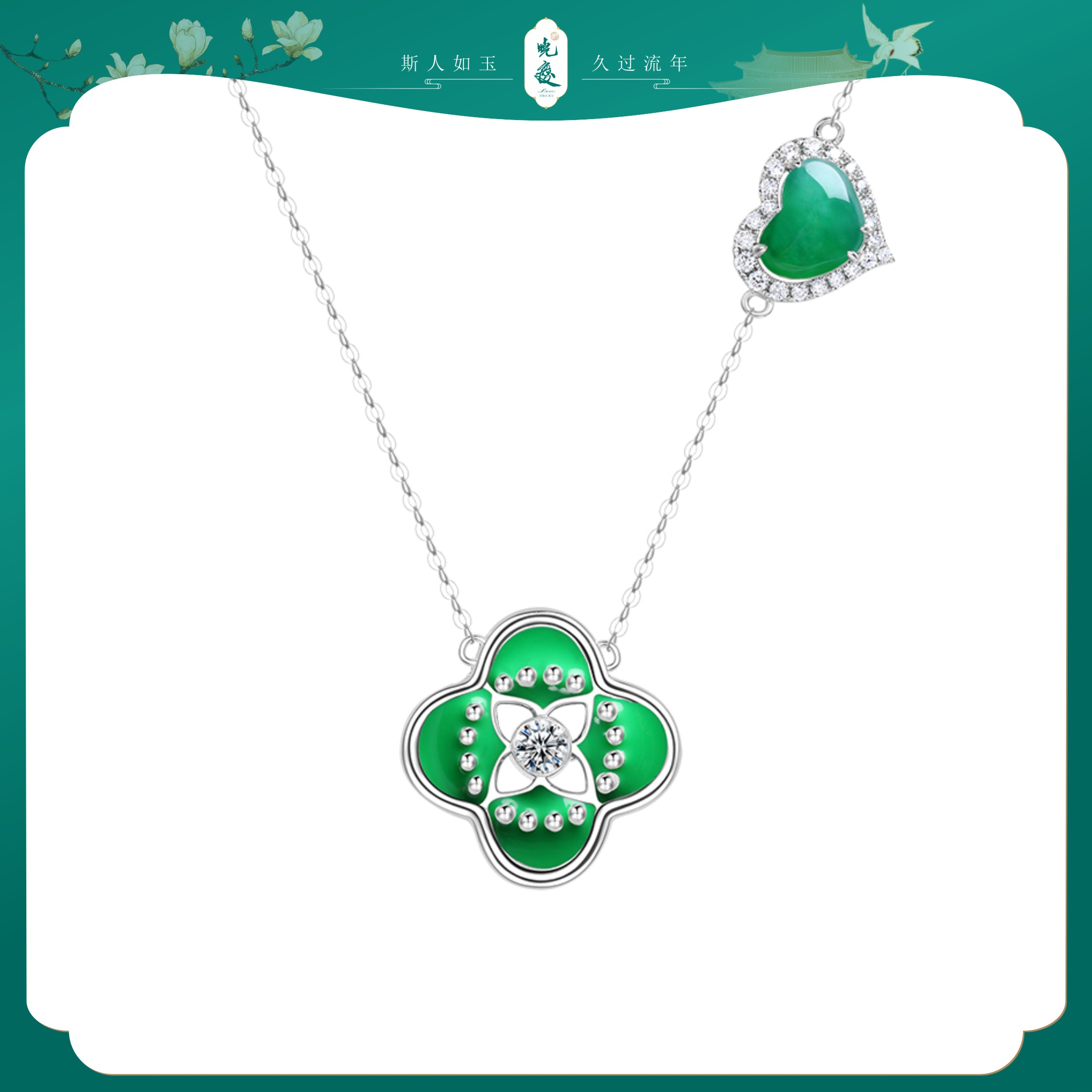 Liu Xiaoqing jewelry [heart] natural A-goods jade high ice green 18K gold diamond inlaid Necklace