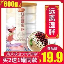 红豆薏米粉薏仁代餐粉营养即食早餐粥祛湿气茶饱腹非无糖懒人食品