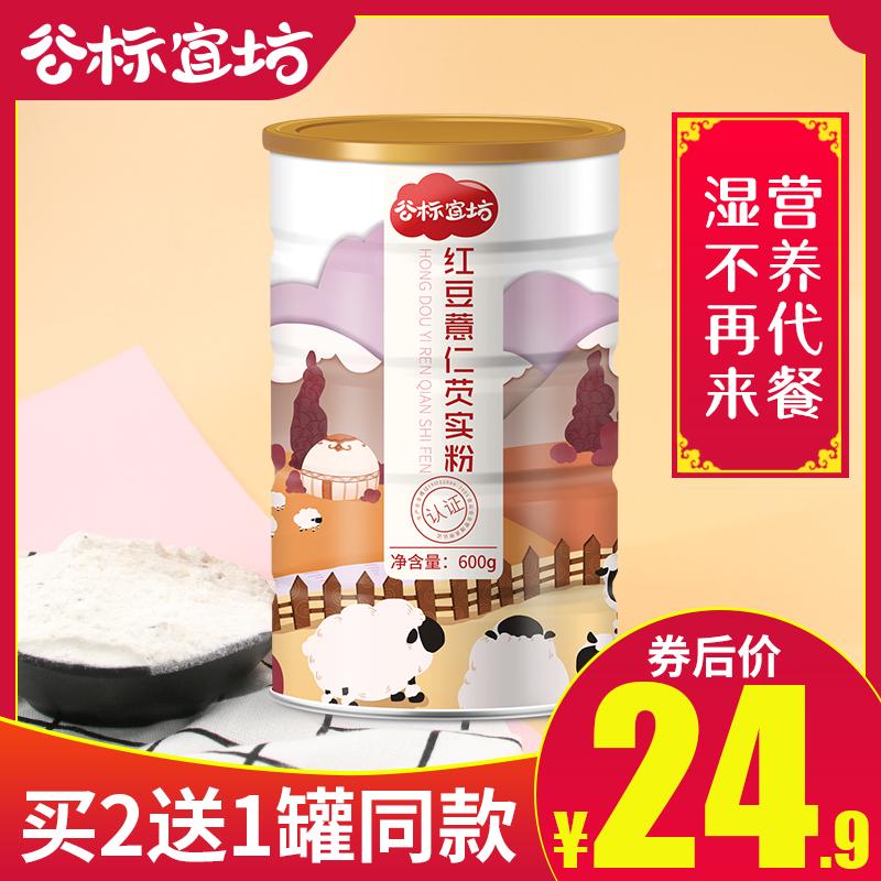 红豆薏米芡实山药粉薏仁即食代餐粉粥营养早晚餐食品低饱腹卡冲饮