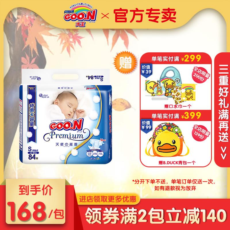 【官方】大王天使s84片尿不湿券后238.00元