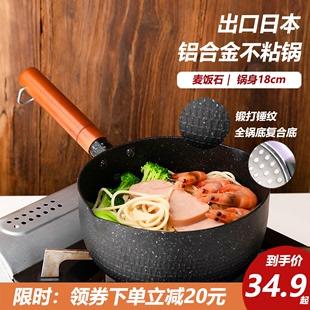 日式雪平锅泡面锅小煮锅子家用煮面汤锅热牛奶不粘锅辅食锅网红锅品牌