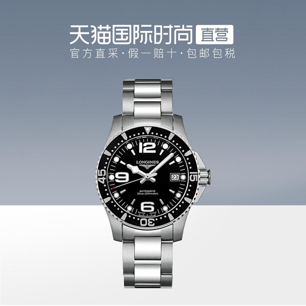 【直营】Longines浪琴 康卡斯自动机械防水男表数字表盘运动手表