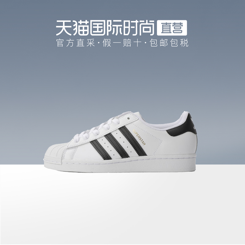 Direct sale Adidas three leaf grass shoes women's shoes gold standard shell head low top sports casual shoes fu7712