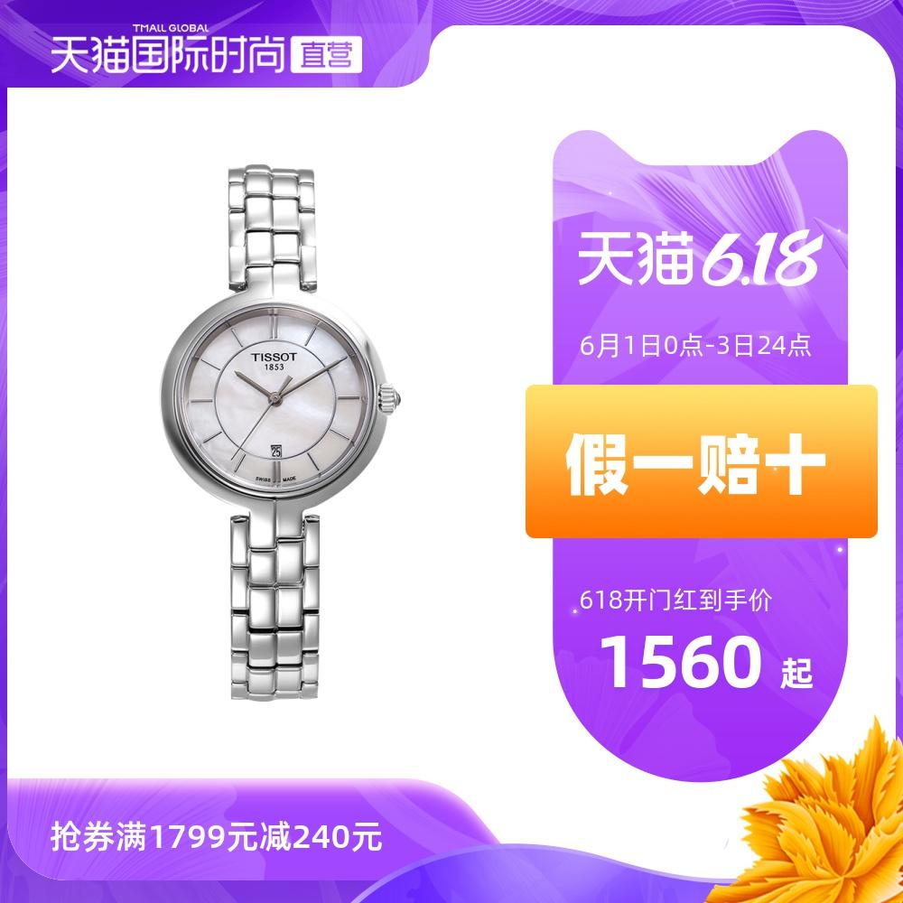 【直营】Tissot天梭弗拉明戈系列石英女表正品精钢蝴蝶扣瑞士手表