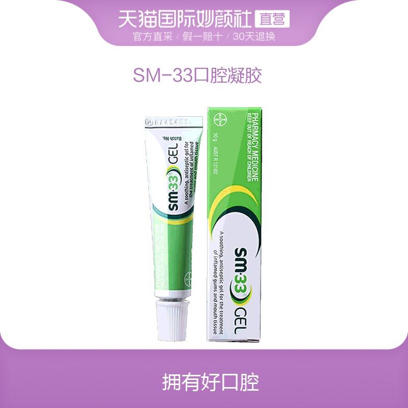 澳洲Bayer拜耳SM-33口腔溃疡护理牙龈肿痛凝胶软膏止痛消炎10g