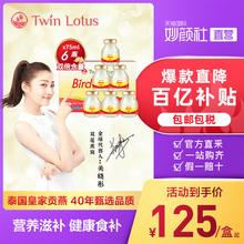 泰国双莲进口燕窝即食正品木糖醇型孕妇女人营养滋补品保健75ml*6