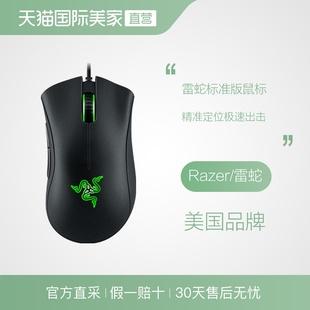 【直营】Razer雷蛇蝰蛇标准版6400DPI黑色白色有线鼠标游戏电竞