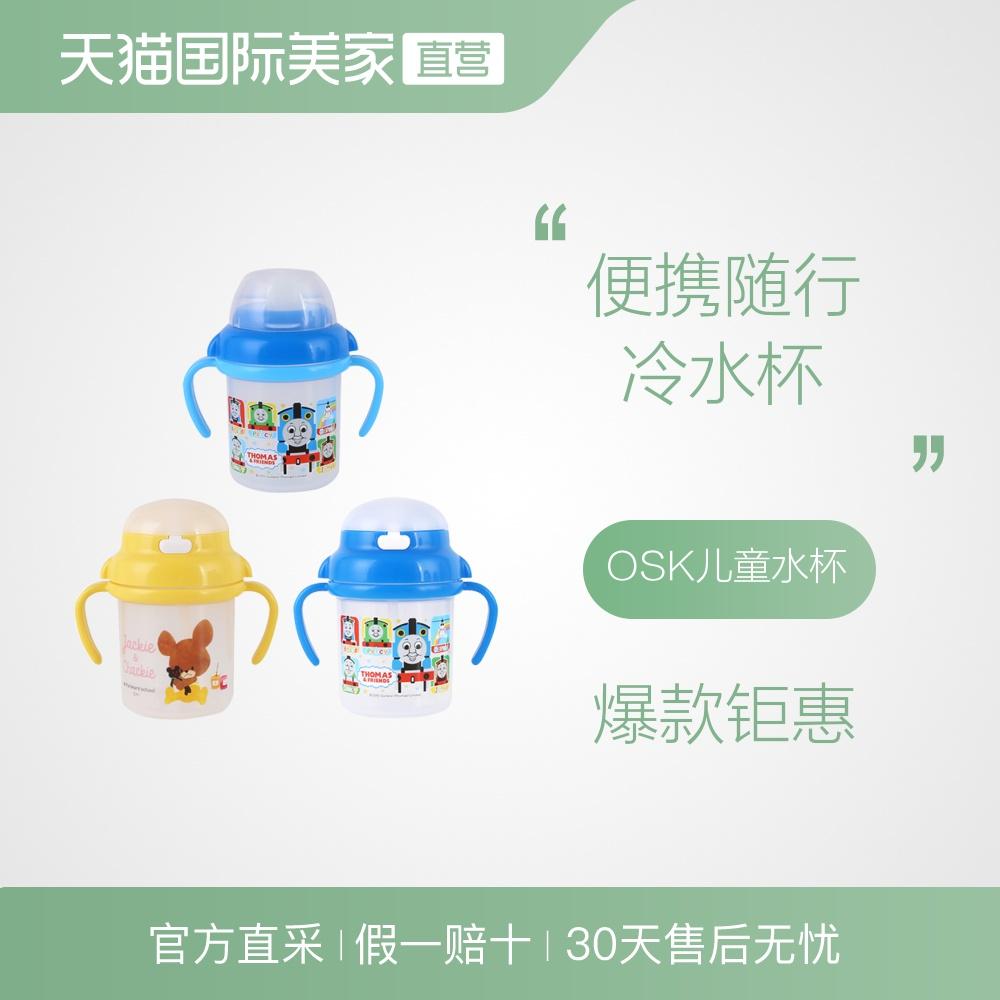 日本进口OSK宝宝水杯学饮吸管杯鸭嘴杯双柄防漏270ml塑料卡通儿童