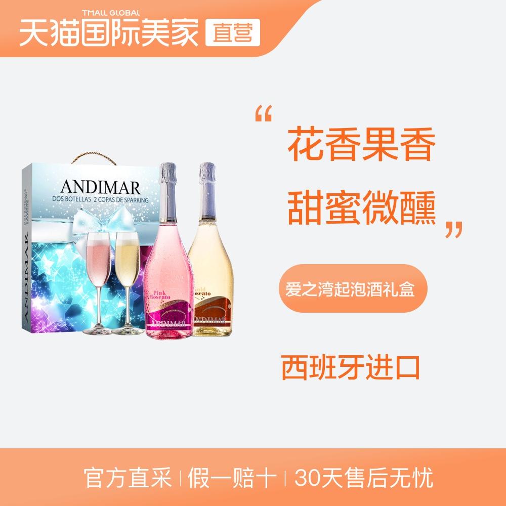 【直营】西班牙进口红酒 爱之湾起泡气泡葡萄酒双支礼盒送香槟杯