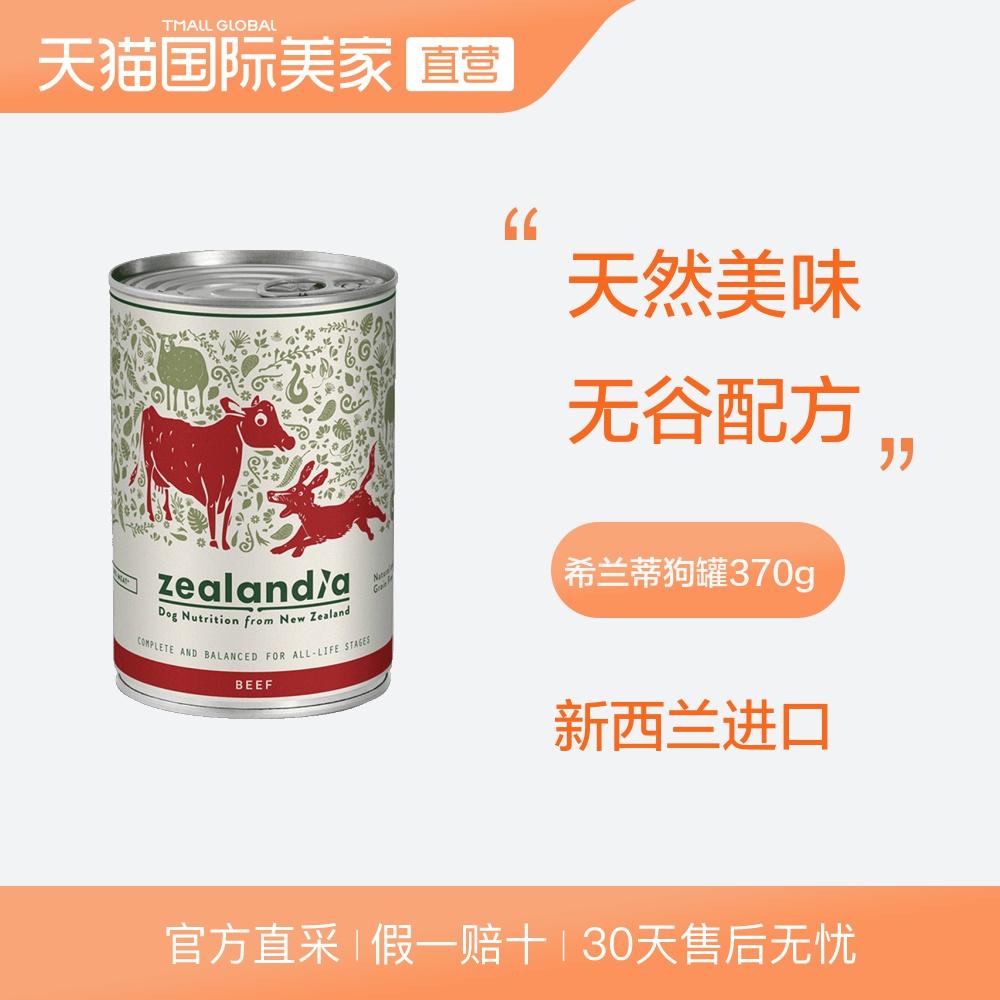 【直营】zealandia希兰蒂 新西兰主食狗罐370g 低敏鲜肉罐头