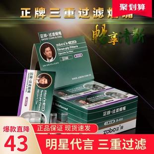 zobo正牌zb-802一次性抛弃型三重过滤烟嘴健康高效香菸过滤器男士
