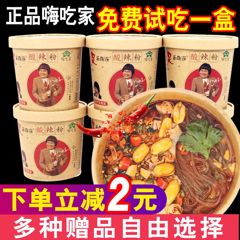嗨吃家酸辣粉官網旗艦正品整箱6桶裝 重慶正宗早餐速食懶人食品