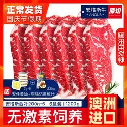 澳洲谷饲安格斯西冷牛排原切生鲜牛肉雪花新鲜整切片黑椒非腌制20