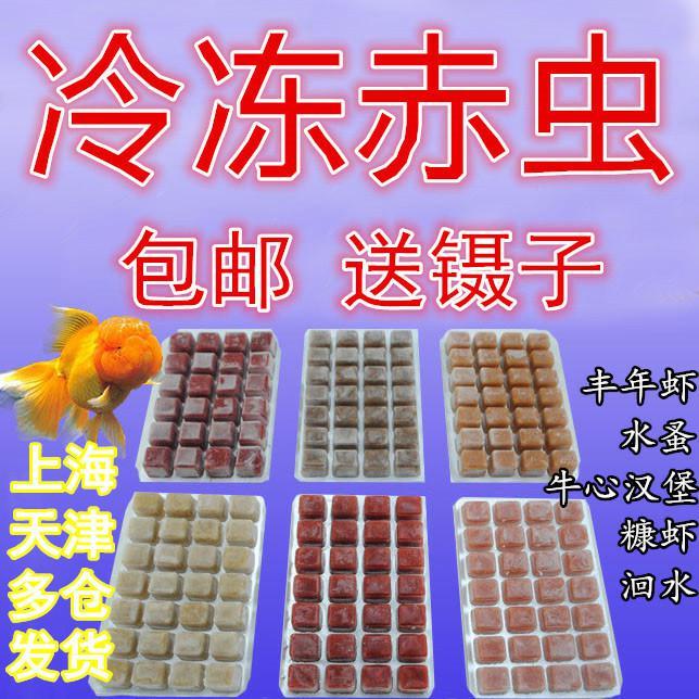 新鲜赤虫冰冻红血虫冷冻红虫红线虫丰年虾罗汉鹦鹉七彩-虾饲料(凯希慕旗舰店仅售21.48元)