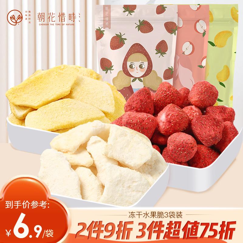朝花惜时冻干水果干3袋装干果脆零食草莓芒果苹果综合脆片混合装