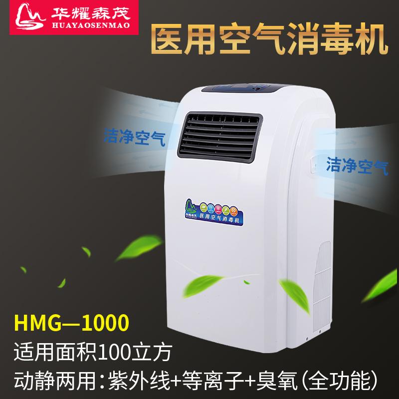 [u[2200658385154]空气净化,氧吧]术杀菌食品厂净化医院生器净的空气消毒月销量0件仅售2381元
