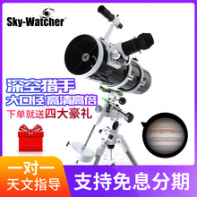 Xingda 150750eq3d Xinda Xiaohei astronomical telescope professional deep space telescope HD High Power