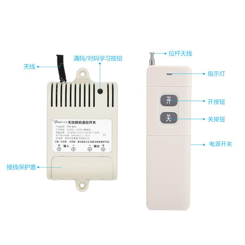 TIMAN远程距离宽电压直流DC12V 24V48V72V水泵灯具无线遥控器开关
