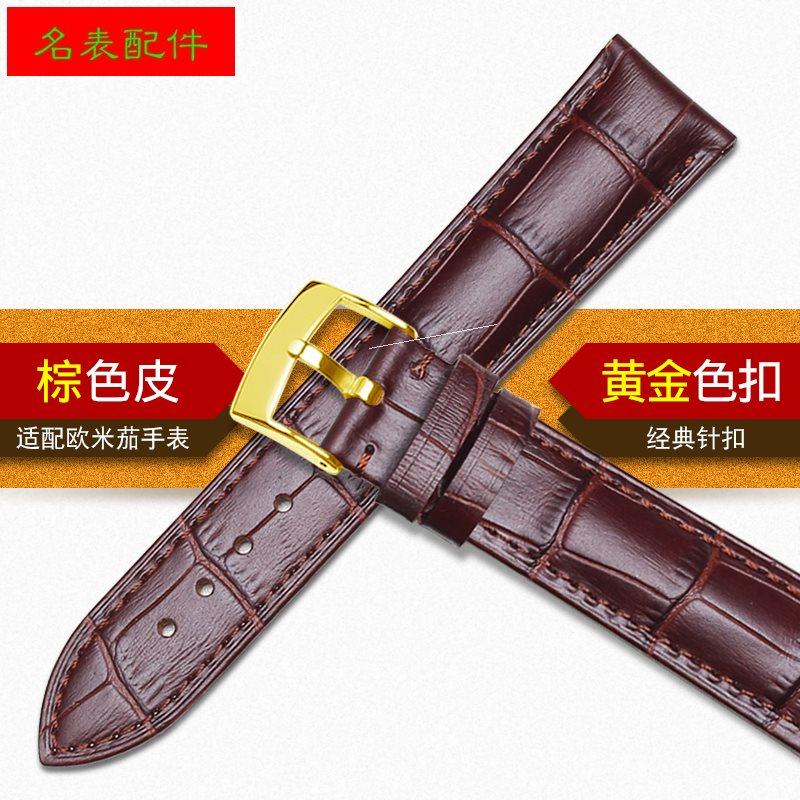适用于牛皮表带 表带针扣代用欧米伽海马表带欧米加蝶飞表带2