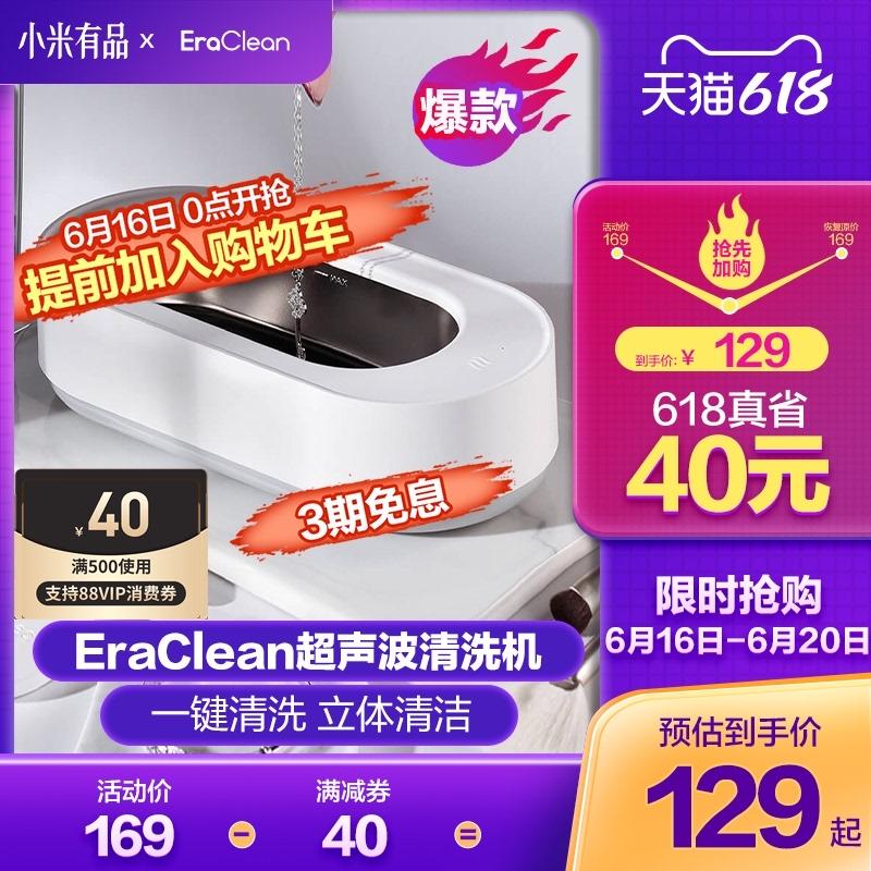 小米有品EraClean超声波清洗机眼镜化妆刷清洗机洗眼镜机清洗器
