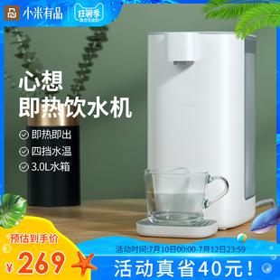 小米有品心想即热式饮水机3L家用净水器电热水壶台式小型迷你桌面品牌