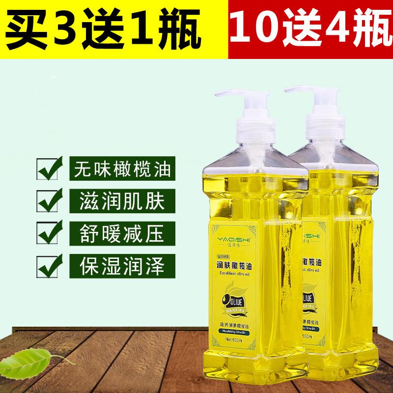 婴儿油天然纯护肤橄榄油新生儿专用润肤油宝宝专用精油按摩油推拿